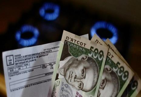 Скільки платитимуть українці за газ та опалення